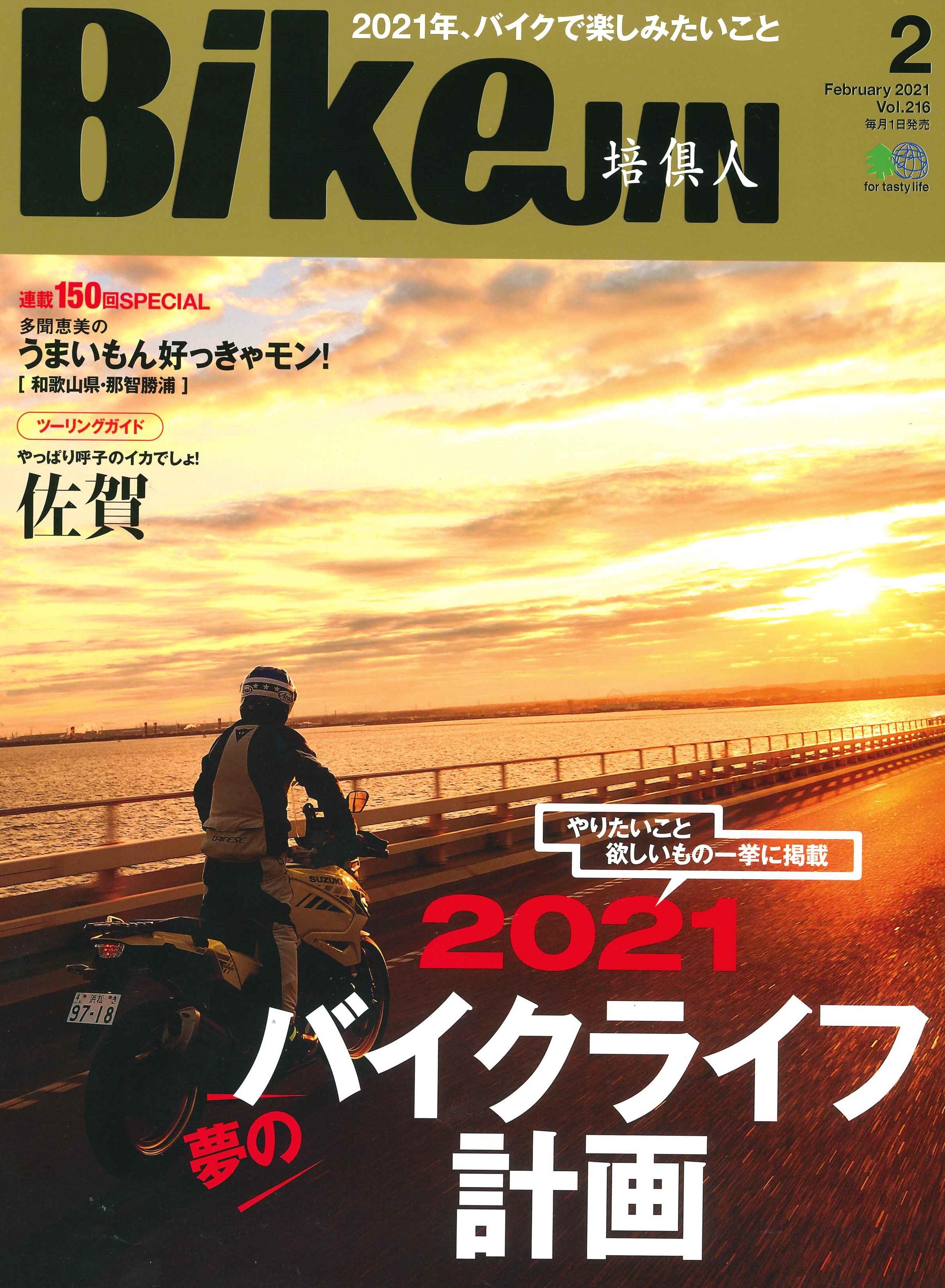 【BikeJin 2021年2月号掲載】B+COMを便利に使う小ネタ集