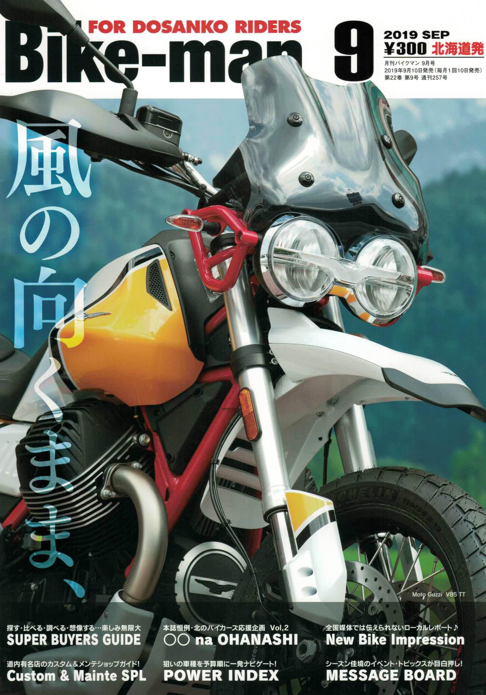 【Bike-man9月号掲載】FANTIC CABALLERO SCRAMBLER250