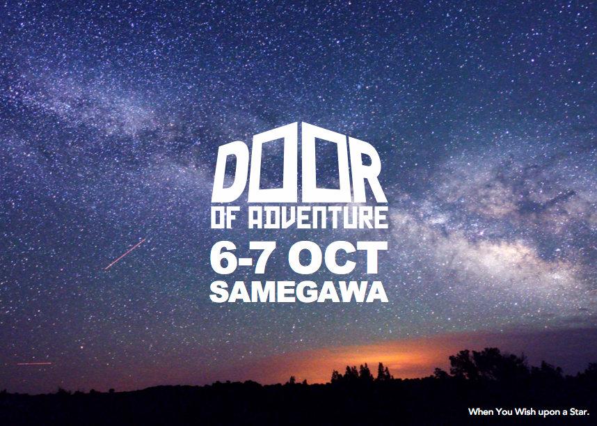 Door of Adventure 2018秋