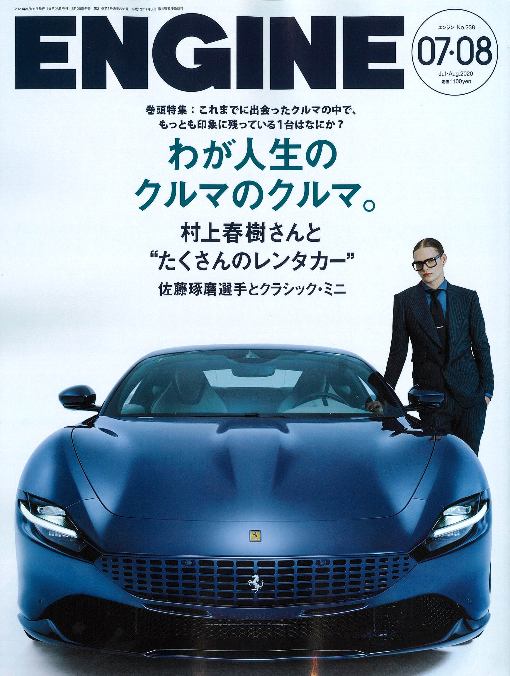 【ENGINE 7・8月号掲載】Lambretta