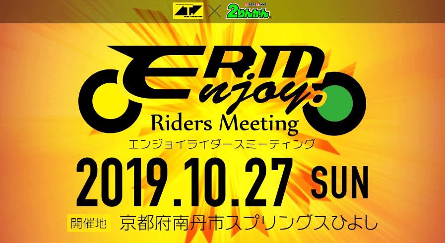 【イベント出展】エンジョイライダースミーティング2019