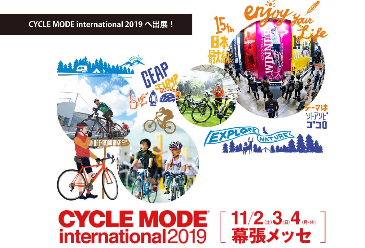 【FANTIC】サイクルモード・インターナショナル2019 に出展