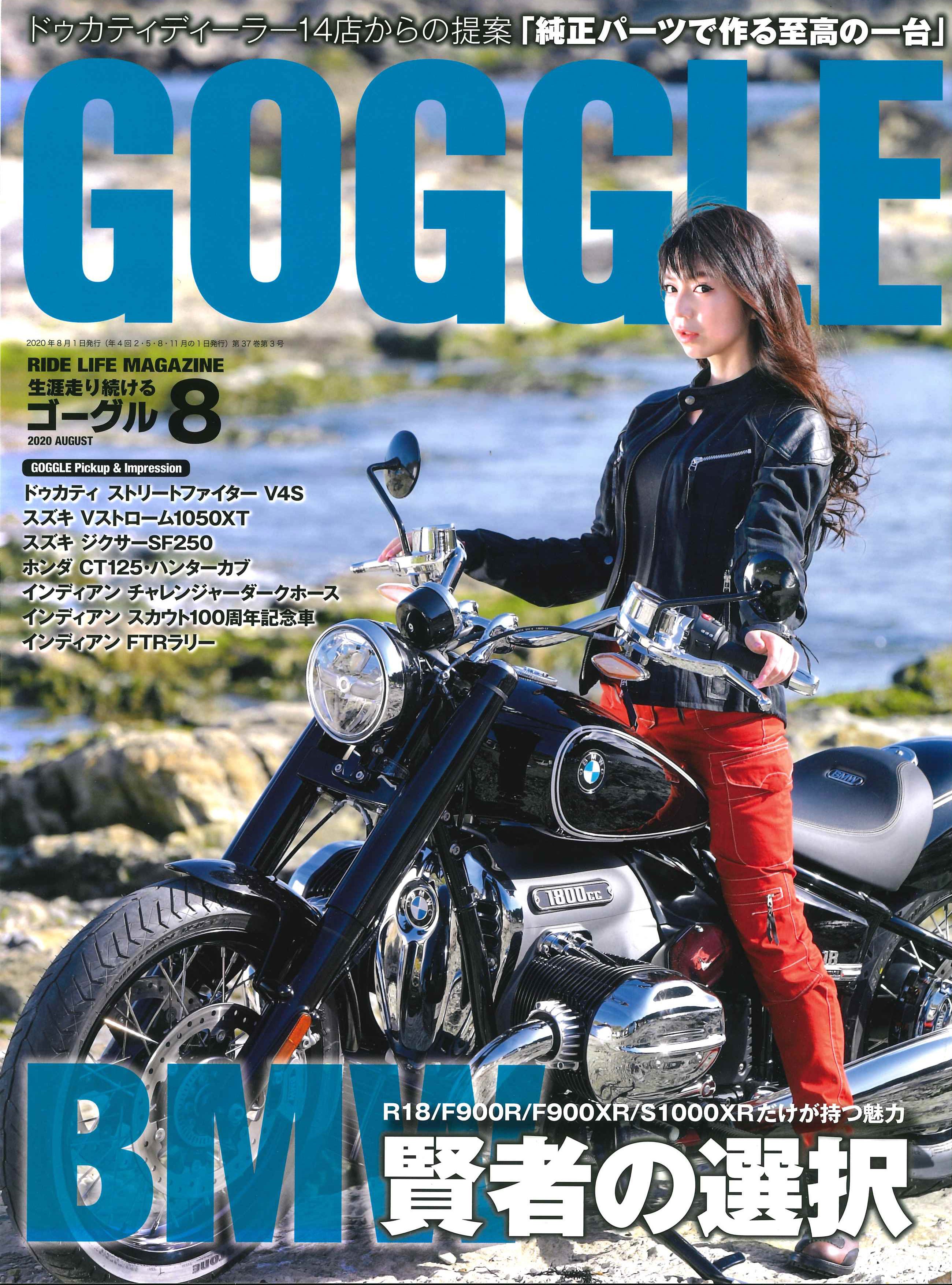【GOGGLE 8月号】『SYGN HOUSE B+COM ONE』