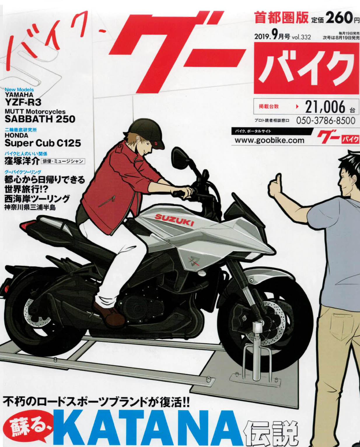 【グーバイク首都圏版9月号掲載】FANTIC CABALLERO FLAT TRACK125