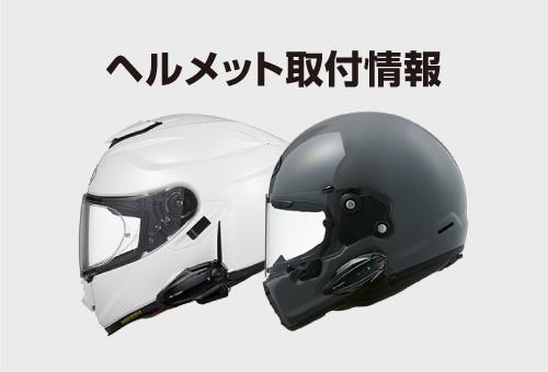 B+COM ヘルメット取り付け情報アップデート