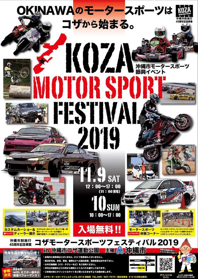 【イベント出展】コザモーターフェスティバル2019