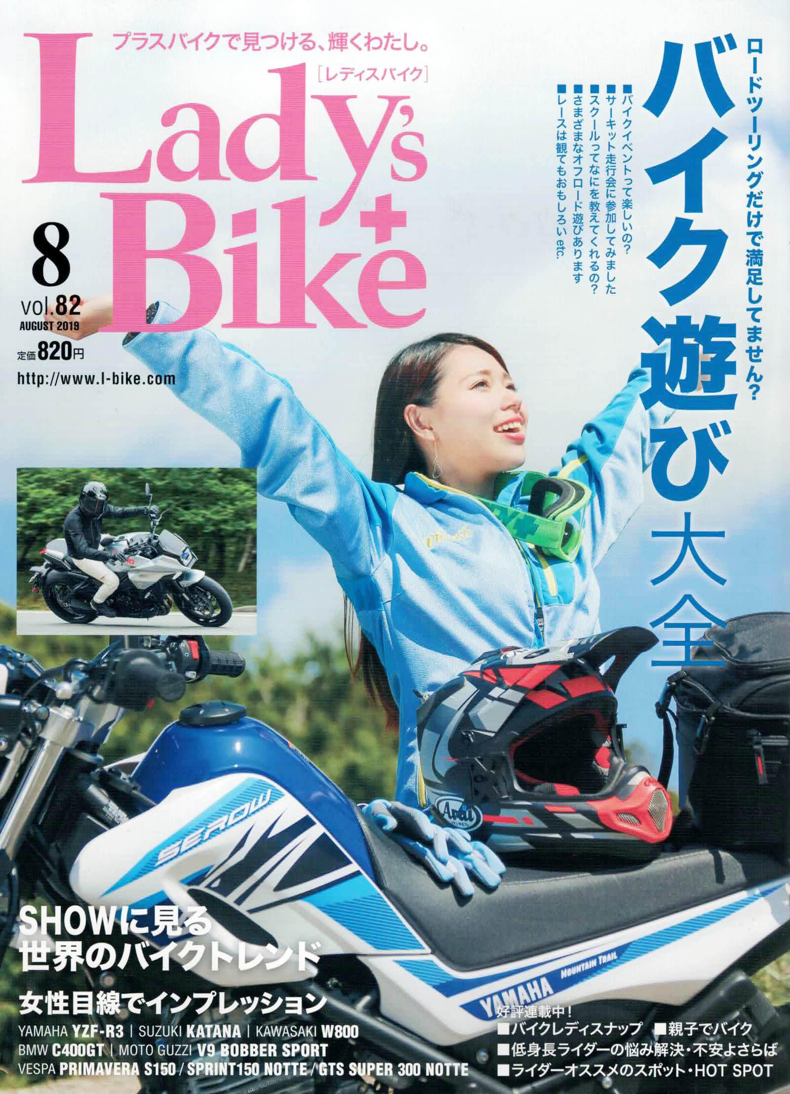 【Lady's Bike8月号掲載】PANDO MOTO