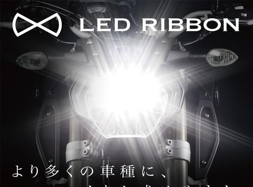【新商品】従来型H4 LEDバルブと同じ明るさで小型化!お求めやすい18,000円で登場。