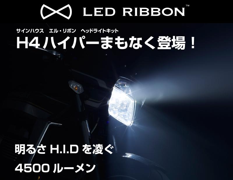 H.I.Dを凌ぐ4500ルーメン!H4 compactに比べて約1.5倍の明るさ!