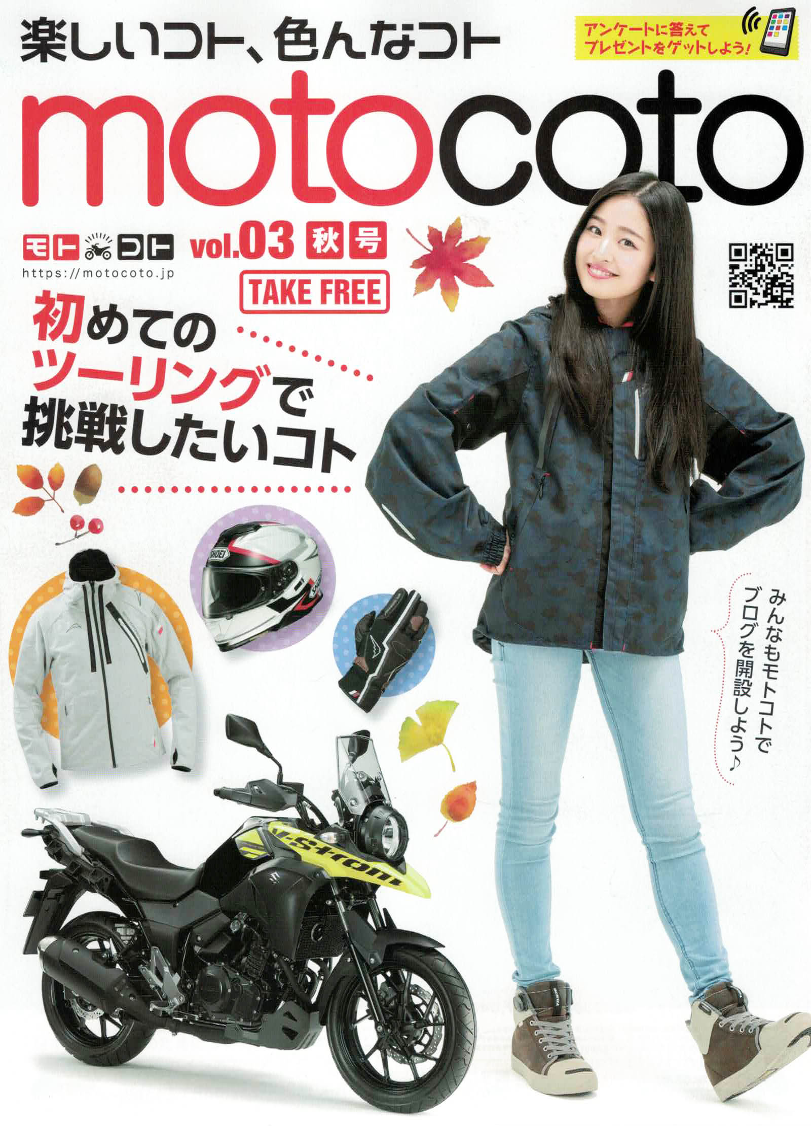 【motocoto Vol.3掲載】FANTIC CABALLERO SCRAMBLER250、Enduro250