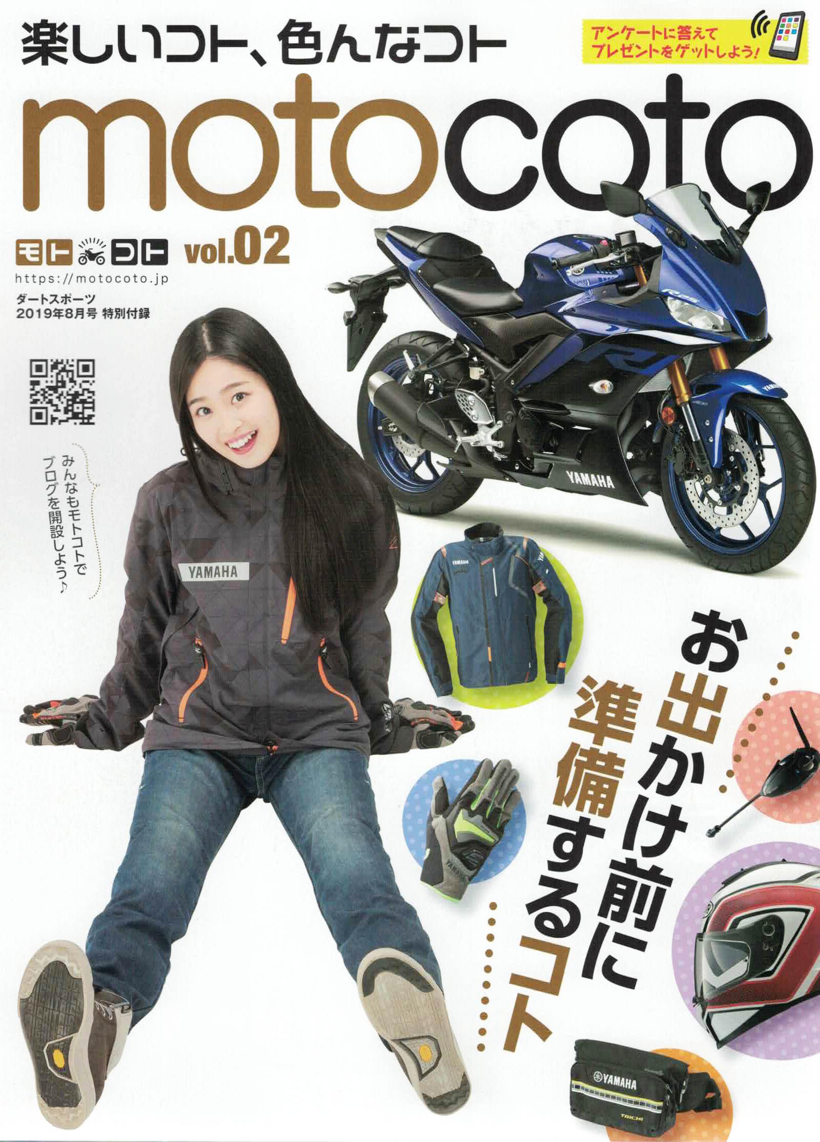 【motocoto vol.2掲載】FANTIC CABALLERO FLAT TRACK125、PANDO MOTO