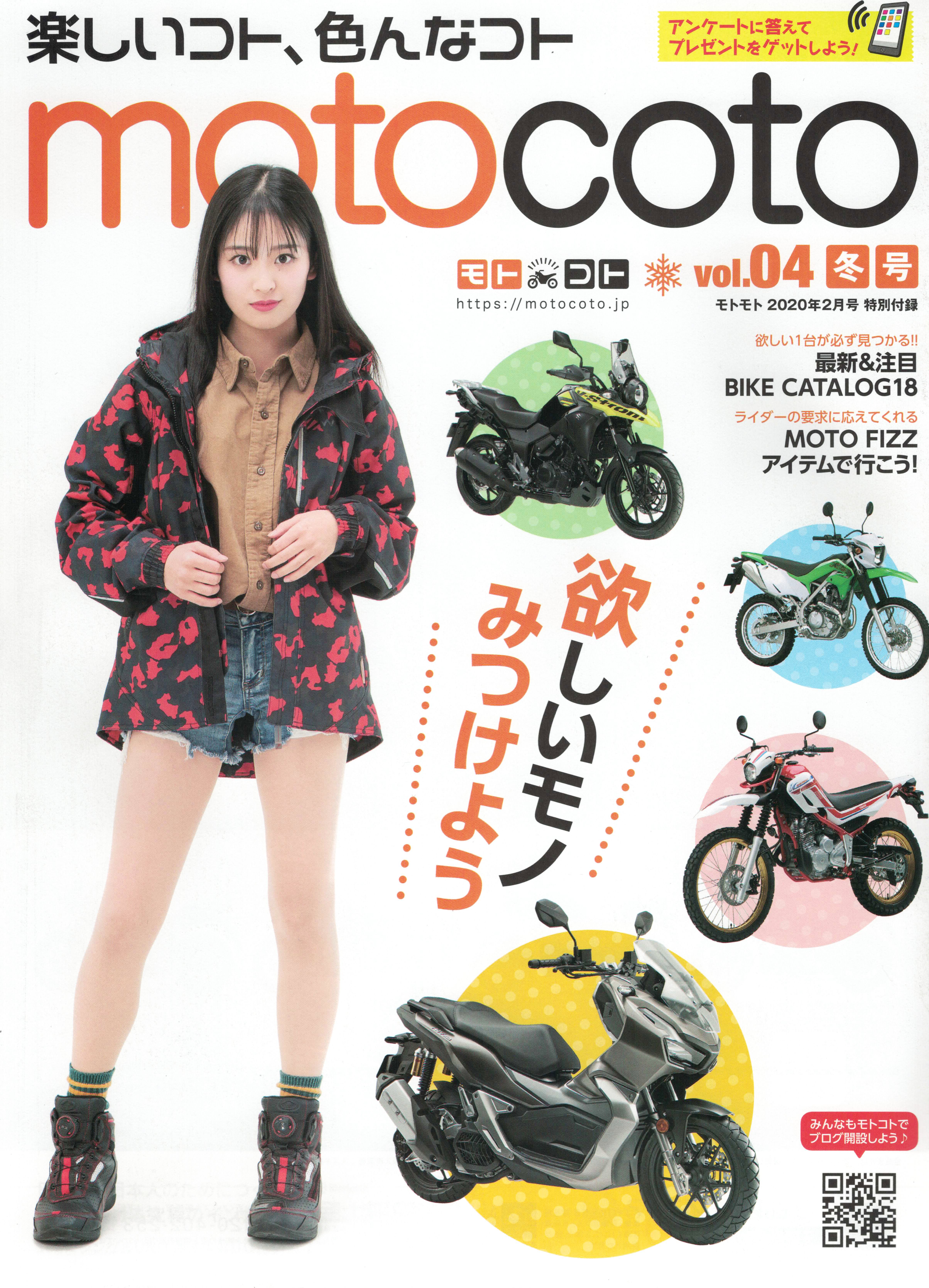 【motocotoVol.04冬号】Lambretta・FANTIC・SYM(エス・ワイ・エム)ショールーム