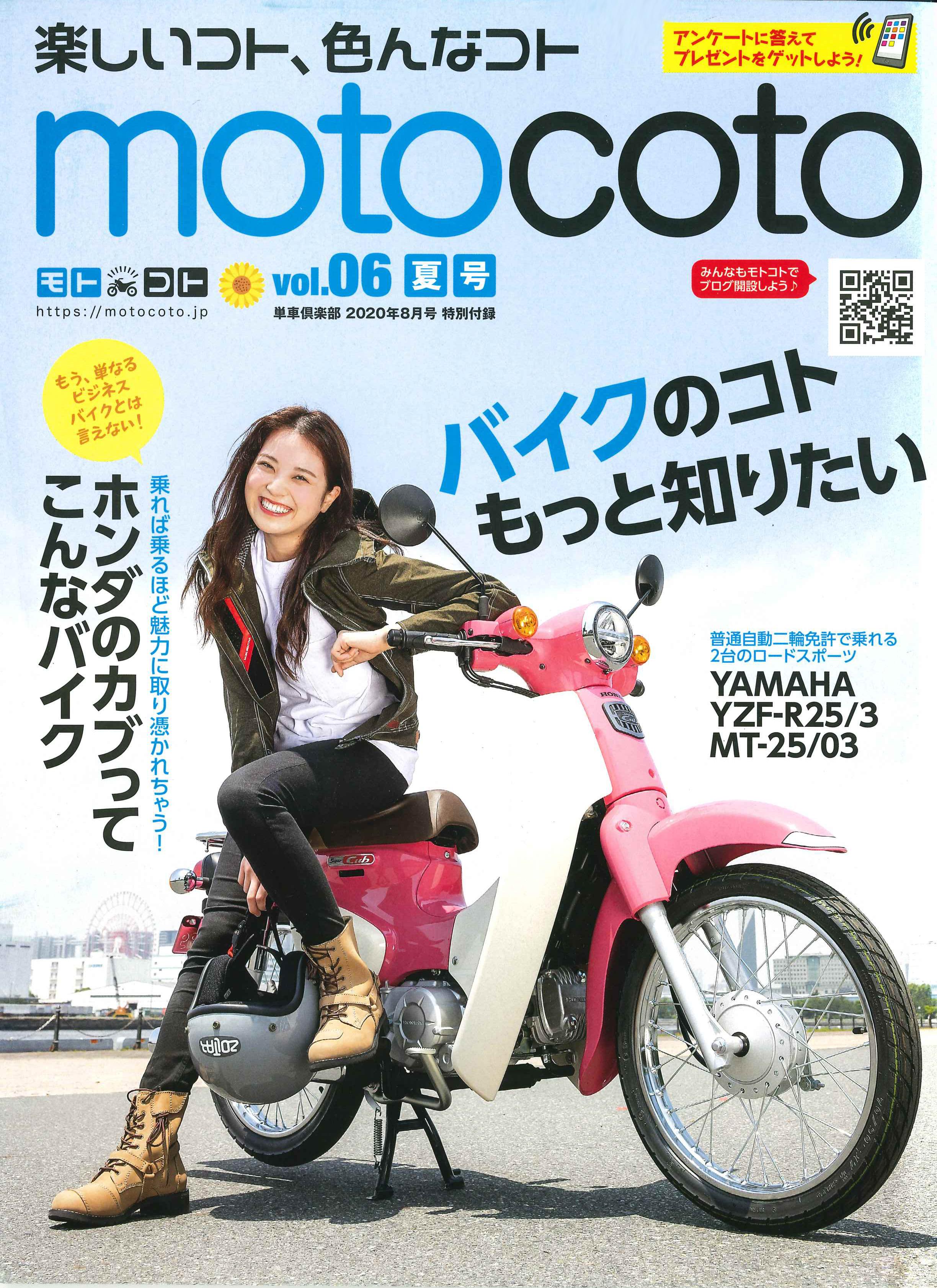 【motocoto Vol.6 夏号掲載】『MOUNT SYSTEM ABCスマホホルダーセット』