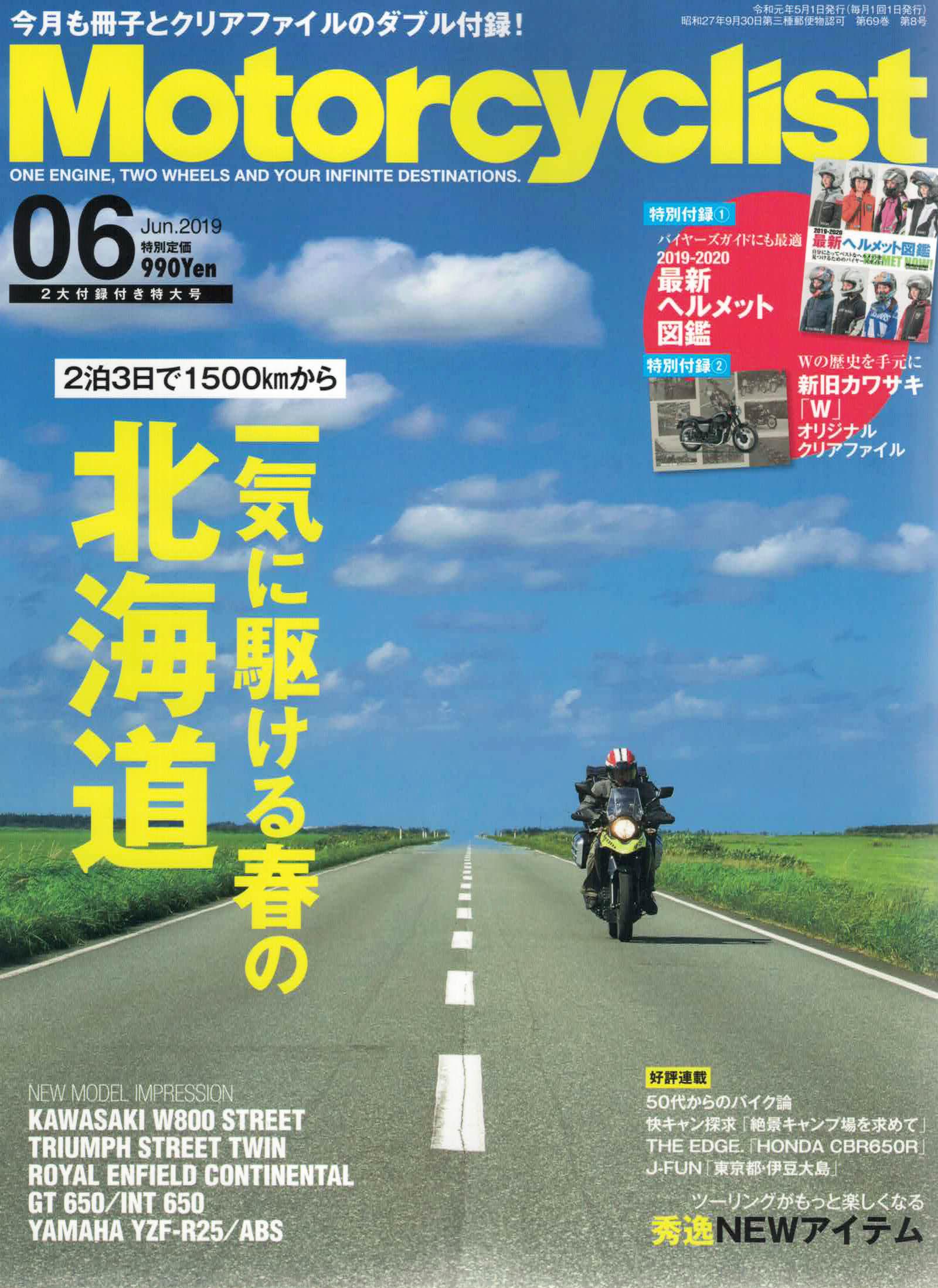 【Motorcyclist6月号掲載】Lambretta