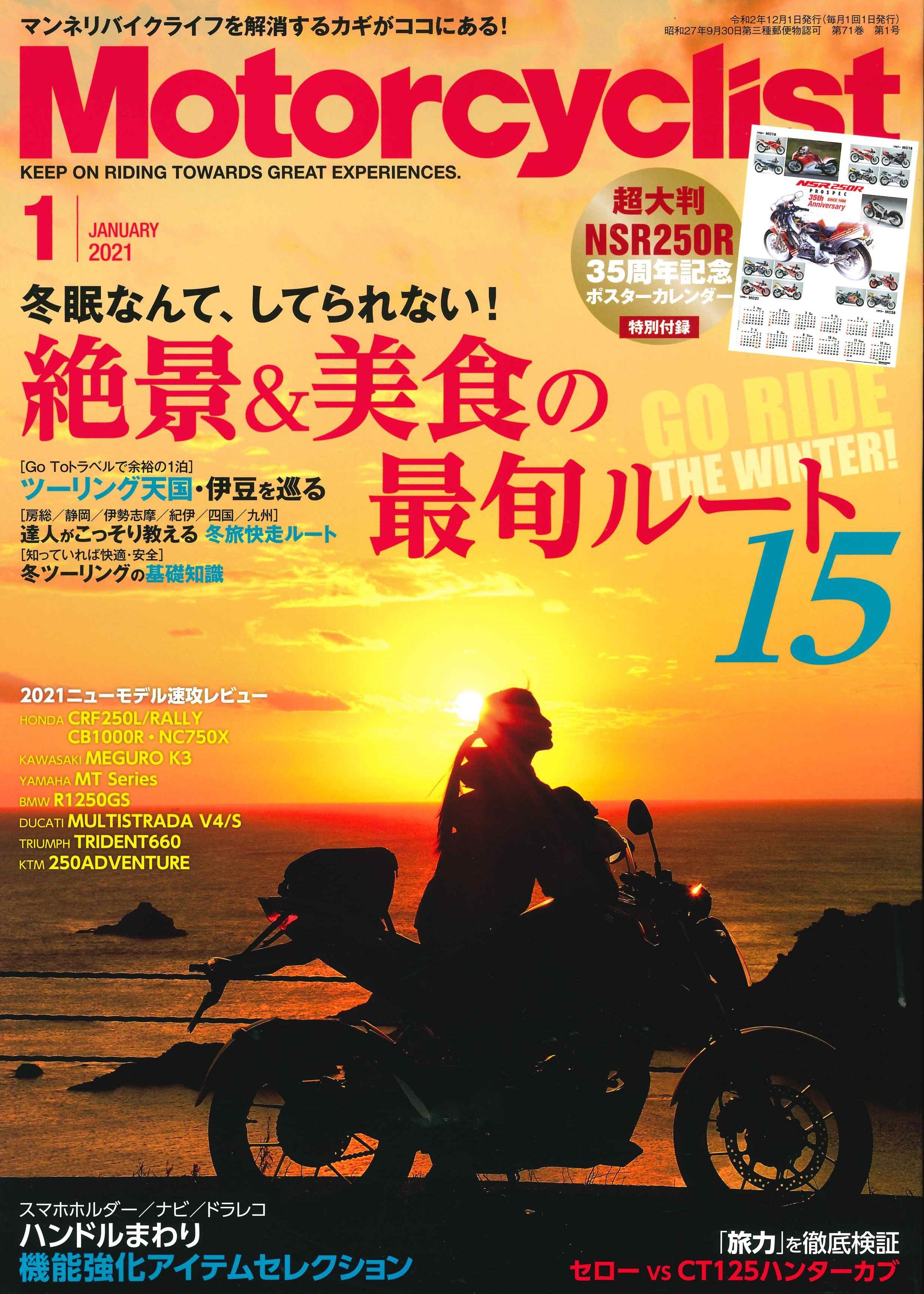 【MotorCyclist 2021年1月号掲載】アルミ削り出しスマホホルダー「MOUNT SYSTEM」