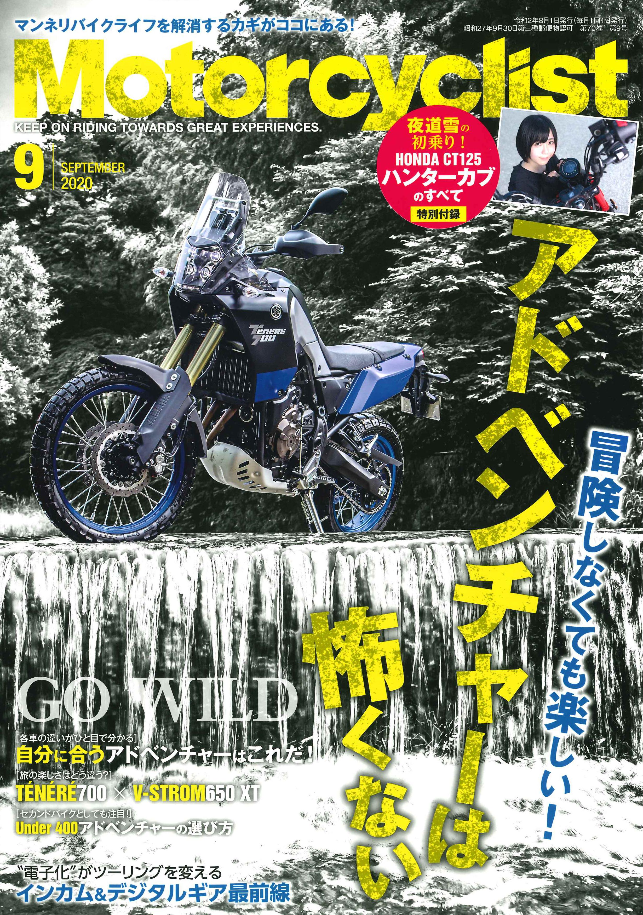 【Motorcyclist 9月号】『B+COM ONE / SB6X』