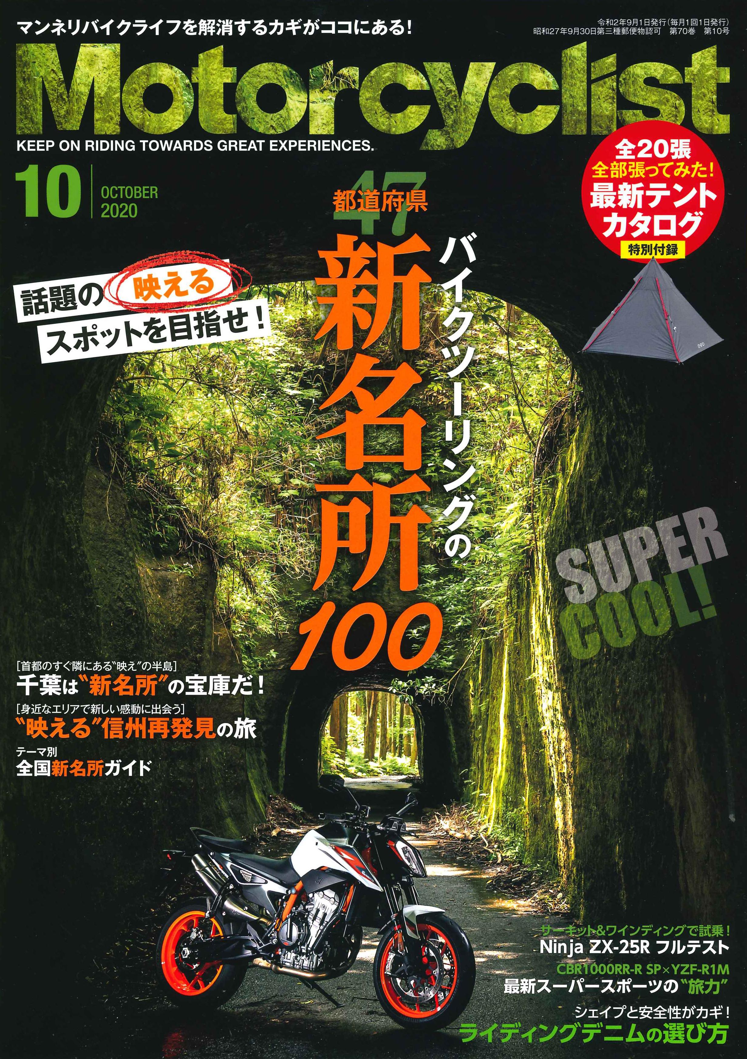 【Motorcyclist 10月号】通話をさらにクリアにする『新・B+LINK』