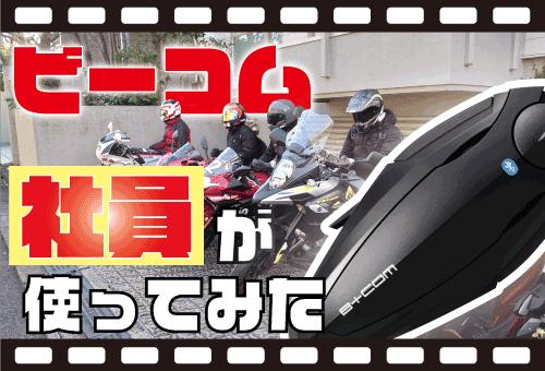 サインハウス社員のツーリング車載動画公開!