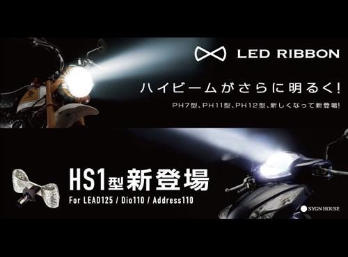 【新商品】ミニバイク原付2種用LEDヘッドライトバルブ 明るさがさらにアップして新登場