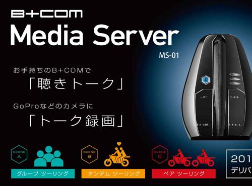 B+COM MediaServer MS-01新登場