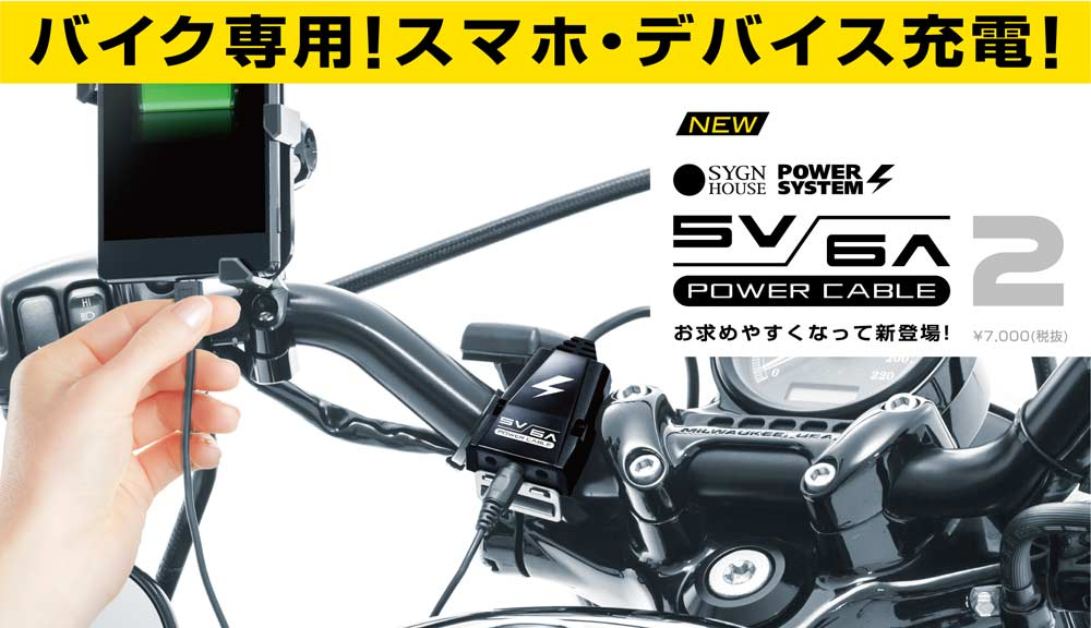 【使い方提案】新・充給電システム「POWER SYSTEM 5V6A」の裏ワザ その2