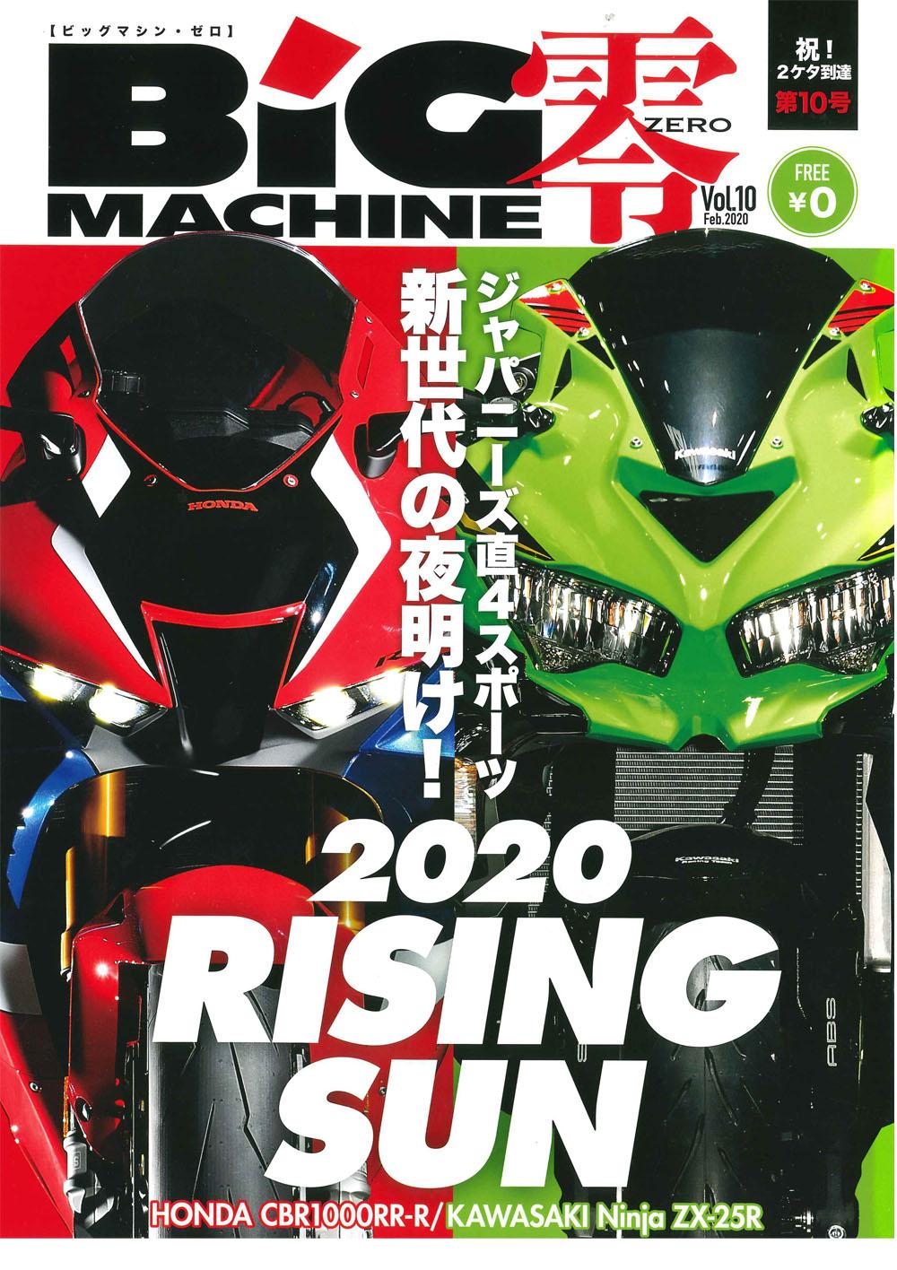 【ビッグマシン・ゼロ Vol.10掲載 】 新商品『B+COM ONE』プレミアムスタンダード