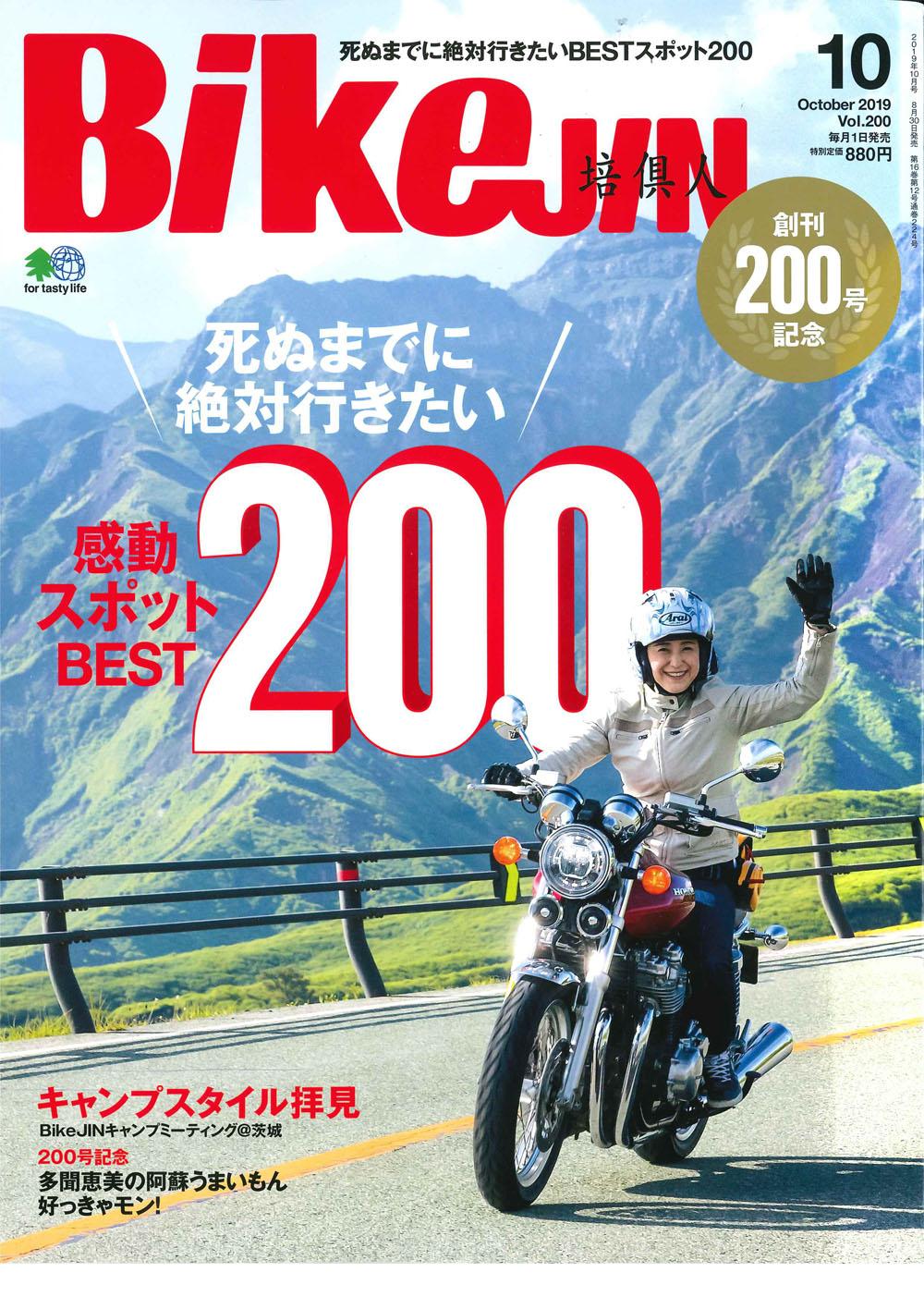 【BikeJIN 10月号掲載】 B+COMユニバーサル機能