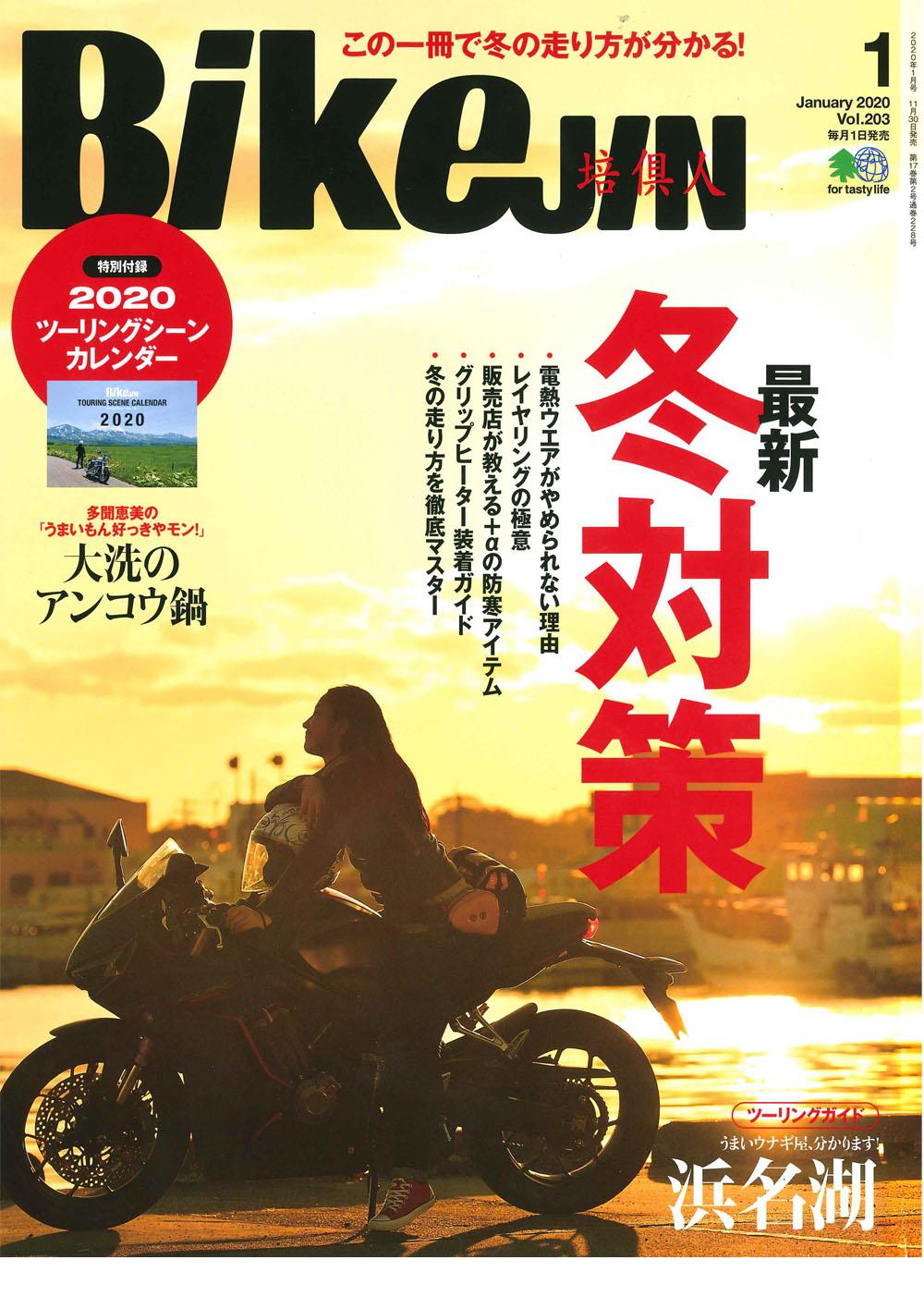 【BikeJIN 1月号掲載】 B+COM U Mobile APP(SB6X用スマホアプリ)