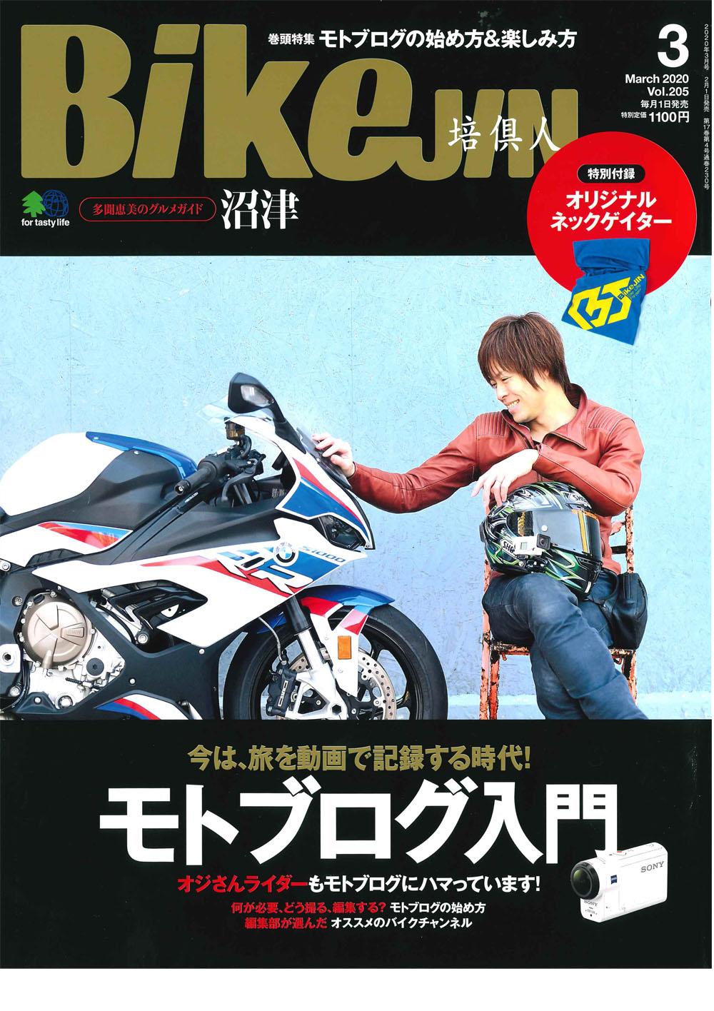 【BikeJIN 3月号掲載】 新商品『B+COM ONE』プレミアムスタンダード