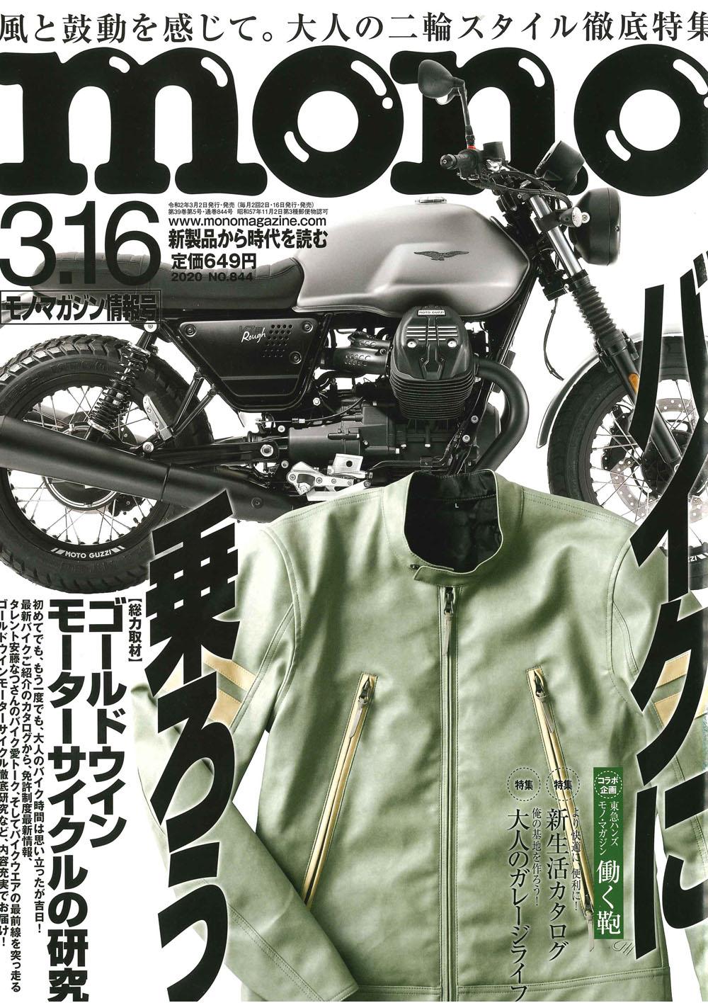【モノ・マガジン No.844掲載】新商品『B+COM ONE』プレミアムスタンダード