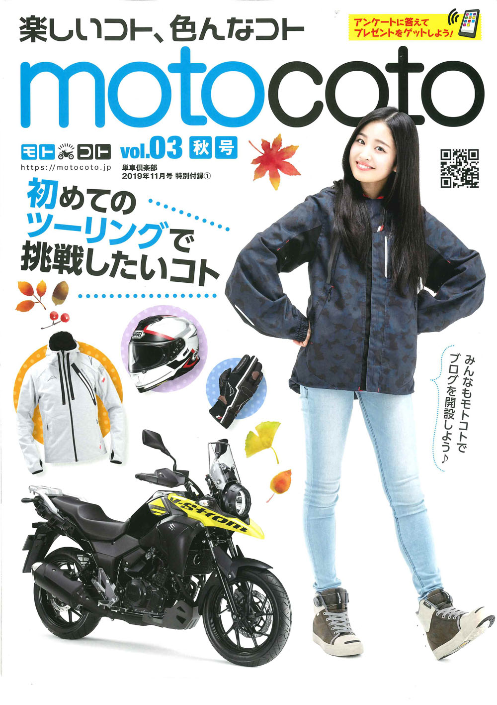 【motocoto vol.03掲載】 SB6X製品紹介