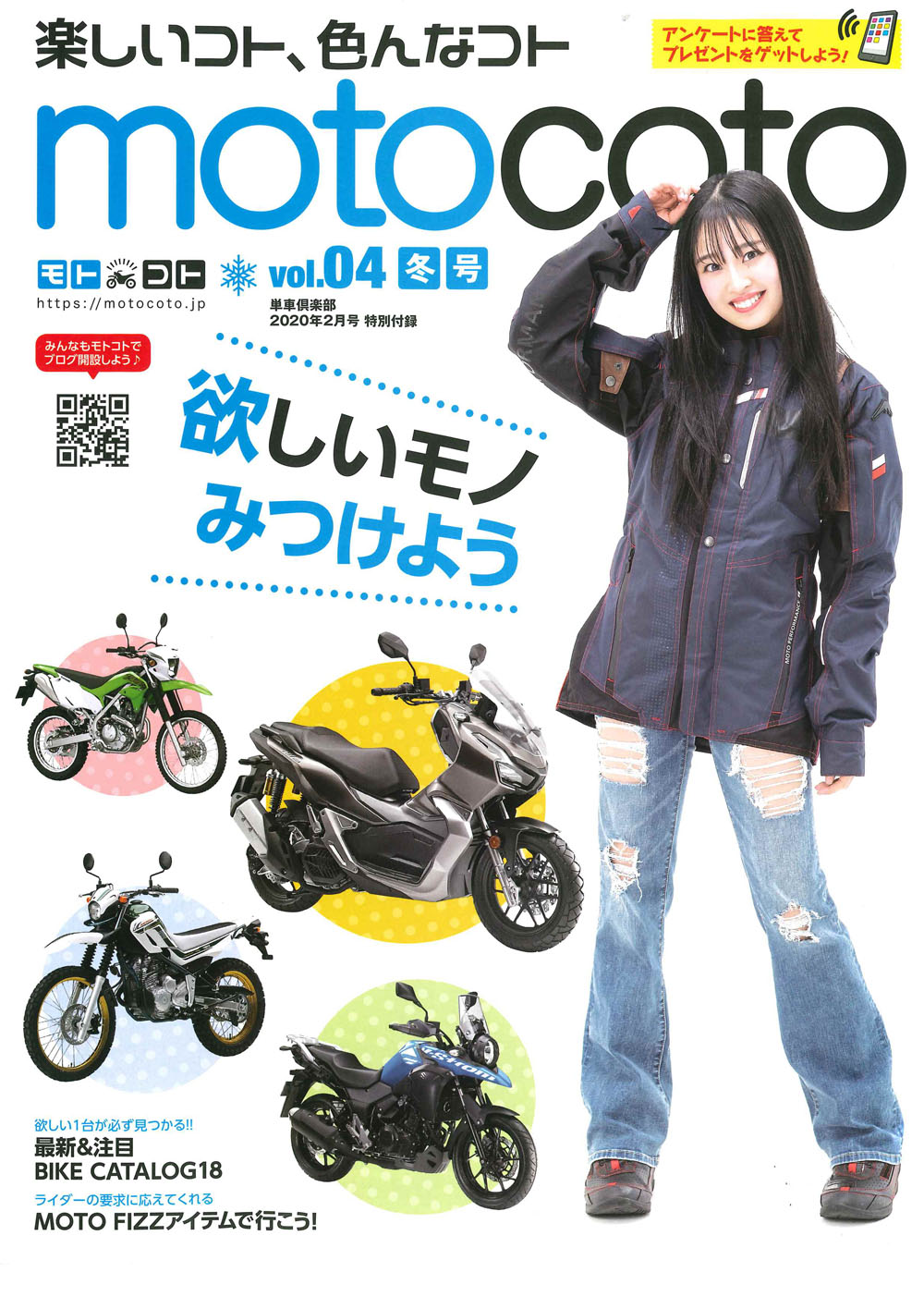 【motocoto vol.04冬号掲載】 B+COMヘルメット取り付け