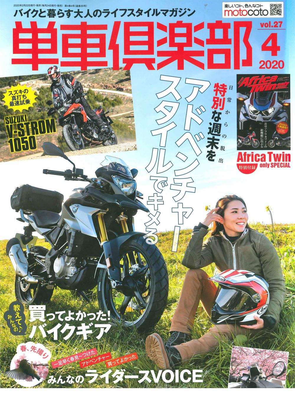 【単車倶楽部 4月号掲載】 B+COM最新モデル『B+COM ONE』