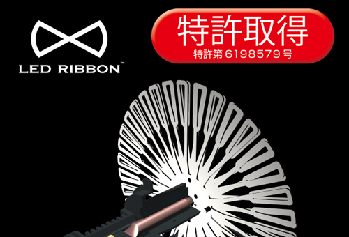 LED RIBBON(エル・リボン)が特許を取得!