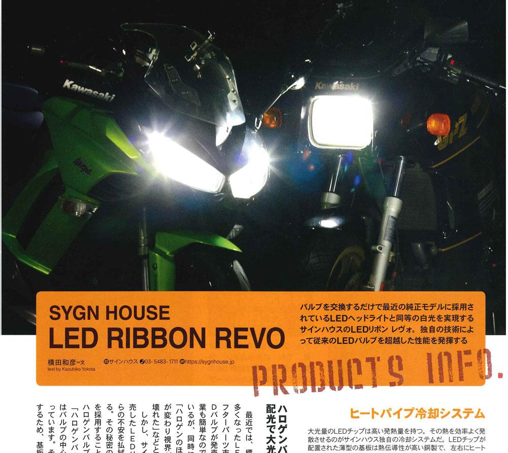 【カワサキバイクマガジン9月号掲載】 LED RIBBON REVO H4 H7 GPZ900R Ninja1000