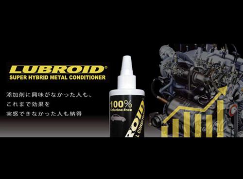 【新製品】エンジンに優しい塩素フリーのオイル添加剤「ルブロイド」登場