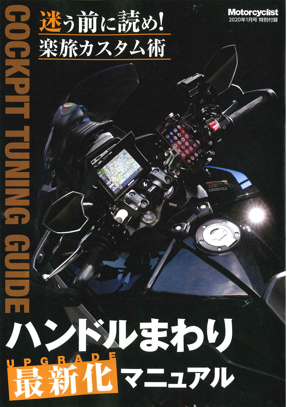 【COCKPIT TUNING GUIDE(Motorcyclist特別付録)掲載】 MOUNTSYSTEM&POWERSYSTEM