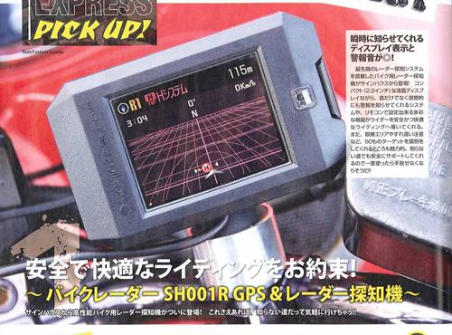 サインハウスレーダー SH001Rが雑誌に紹介されました。