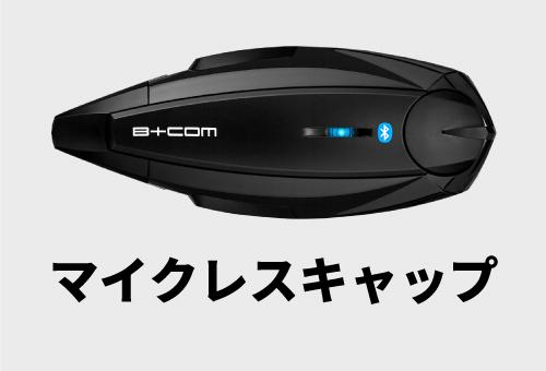 新製品「B+COM ONE用マイクレスキャップ」発売のお知らせ
