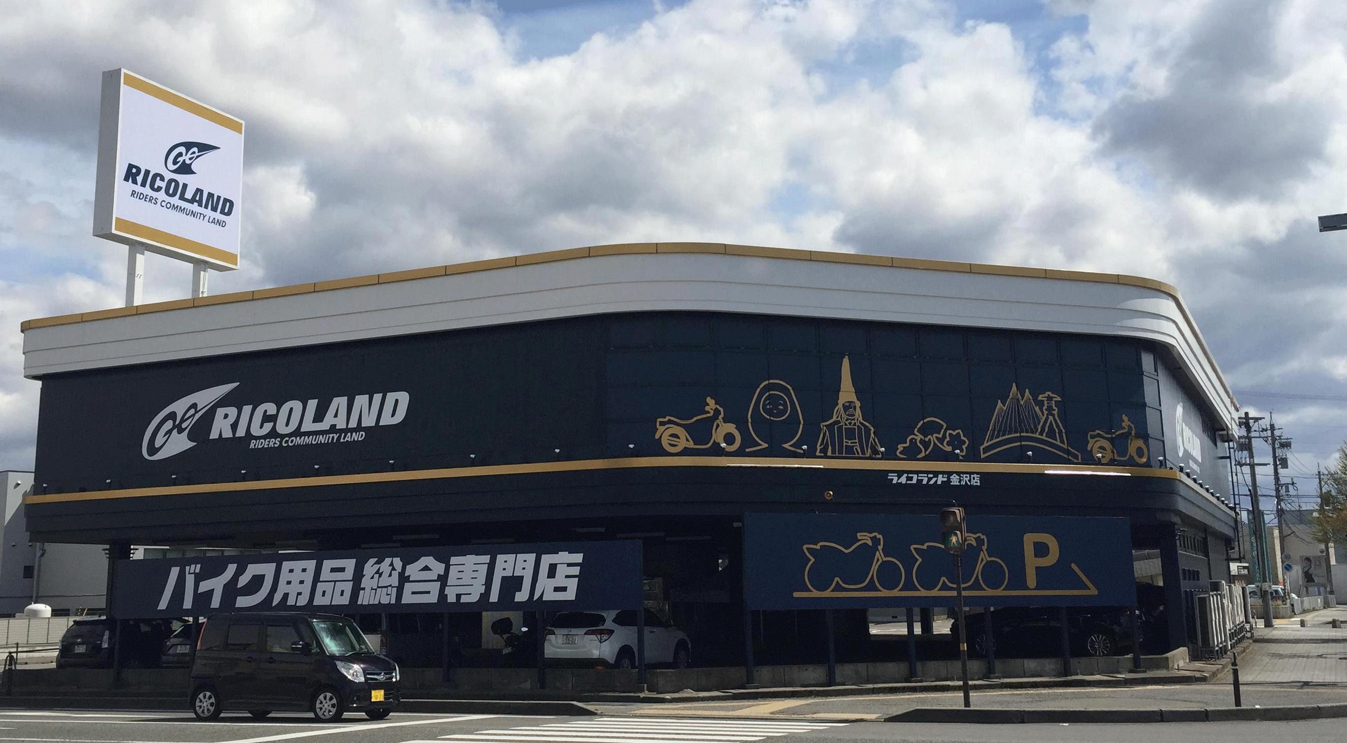【店頭体験会】in ライコランド金沢店
