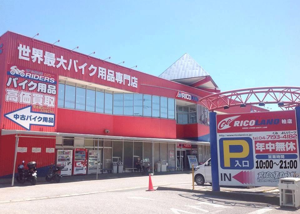 【店頭体験会】in ライコランド柏店