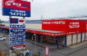 サインハウスイベント ライコランド埼玉店