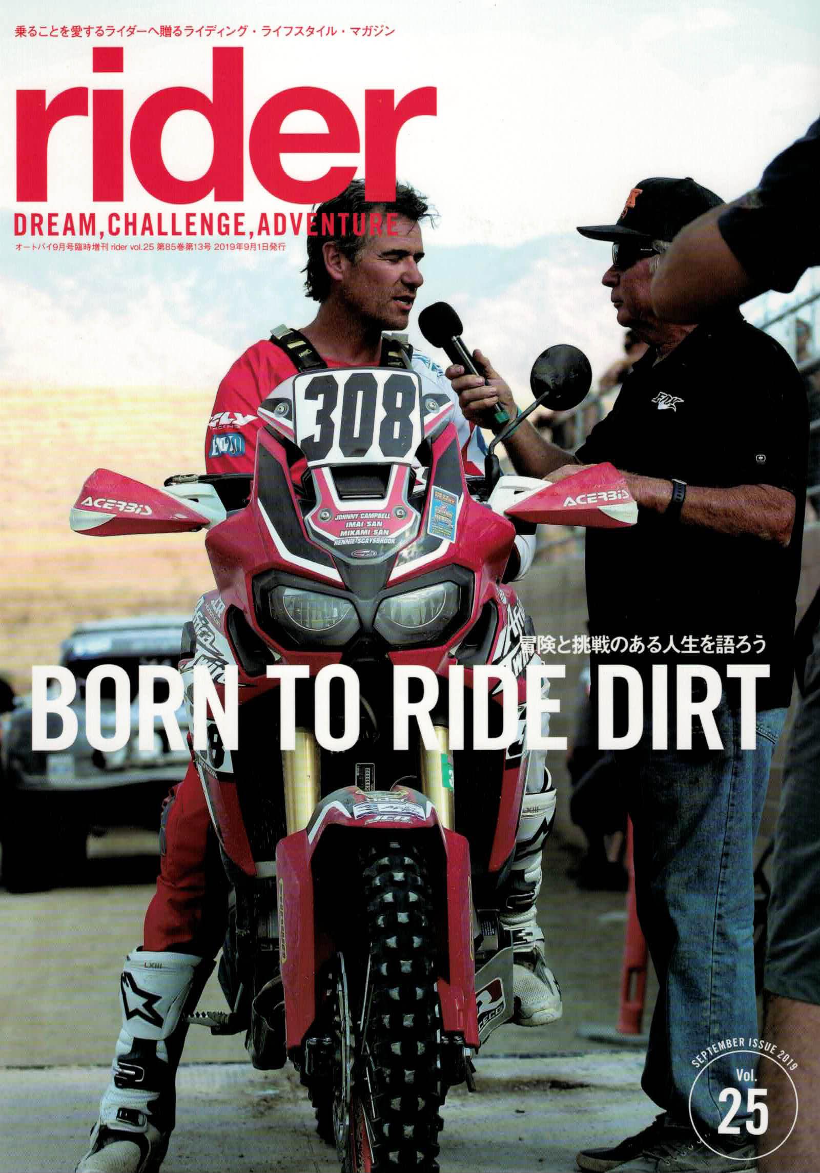 【rider9月号掲載】FANTIC CABALLERO FLAT TRACK125/500