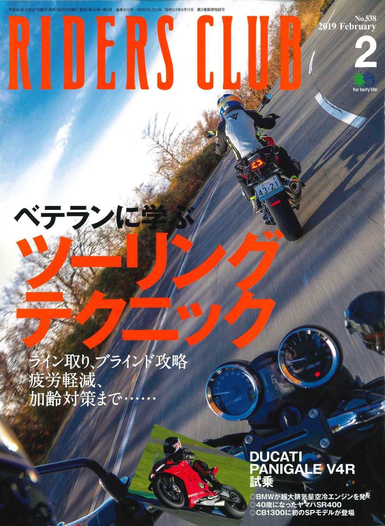 【RIDERS CLUB2月号掲載】Bitubo
