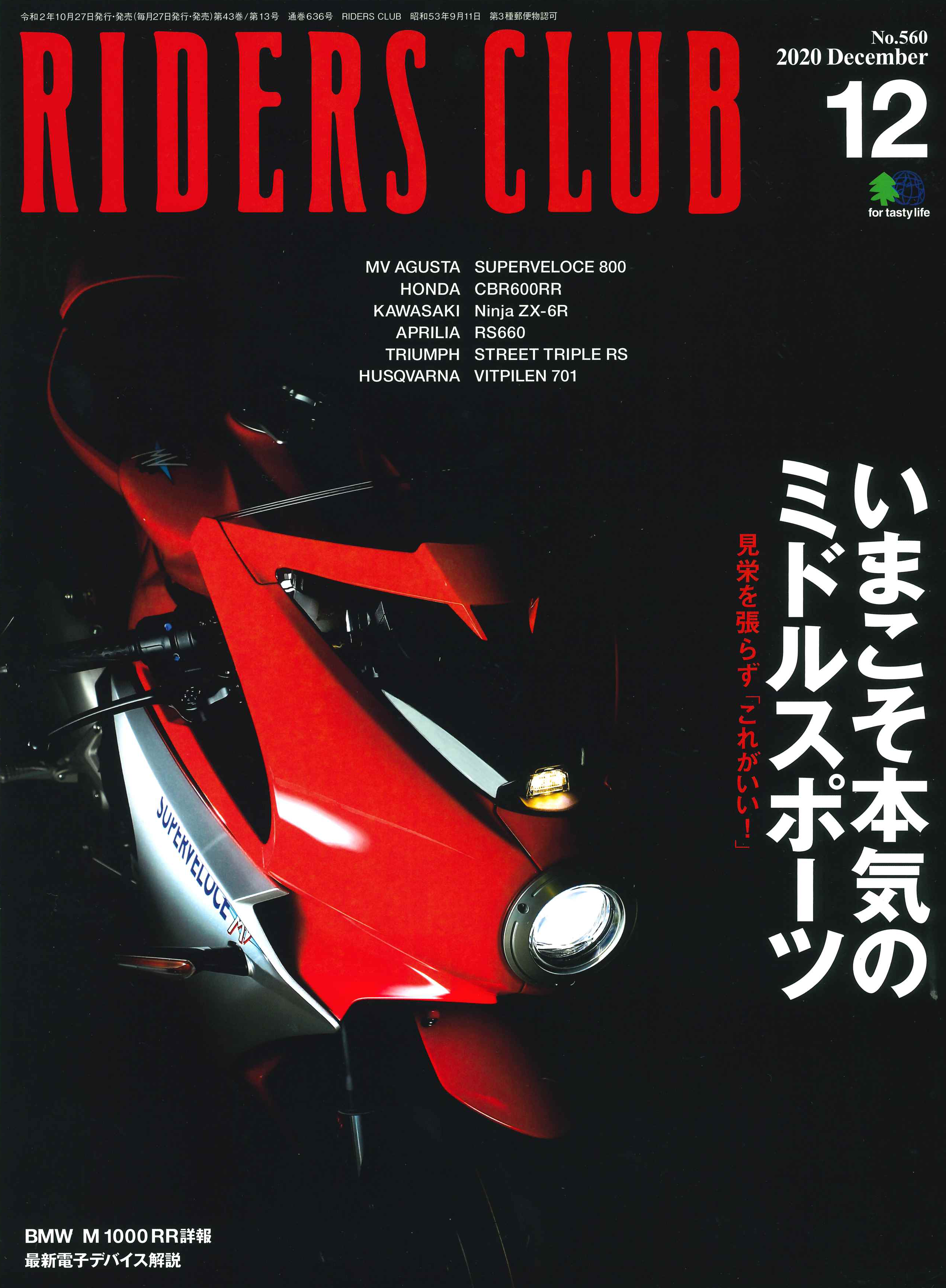 【RIDERS CLUB 2020年12月号掲載】さらに明るく、より安全に「LED RIBBON REVO」