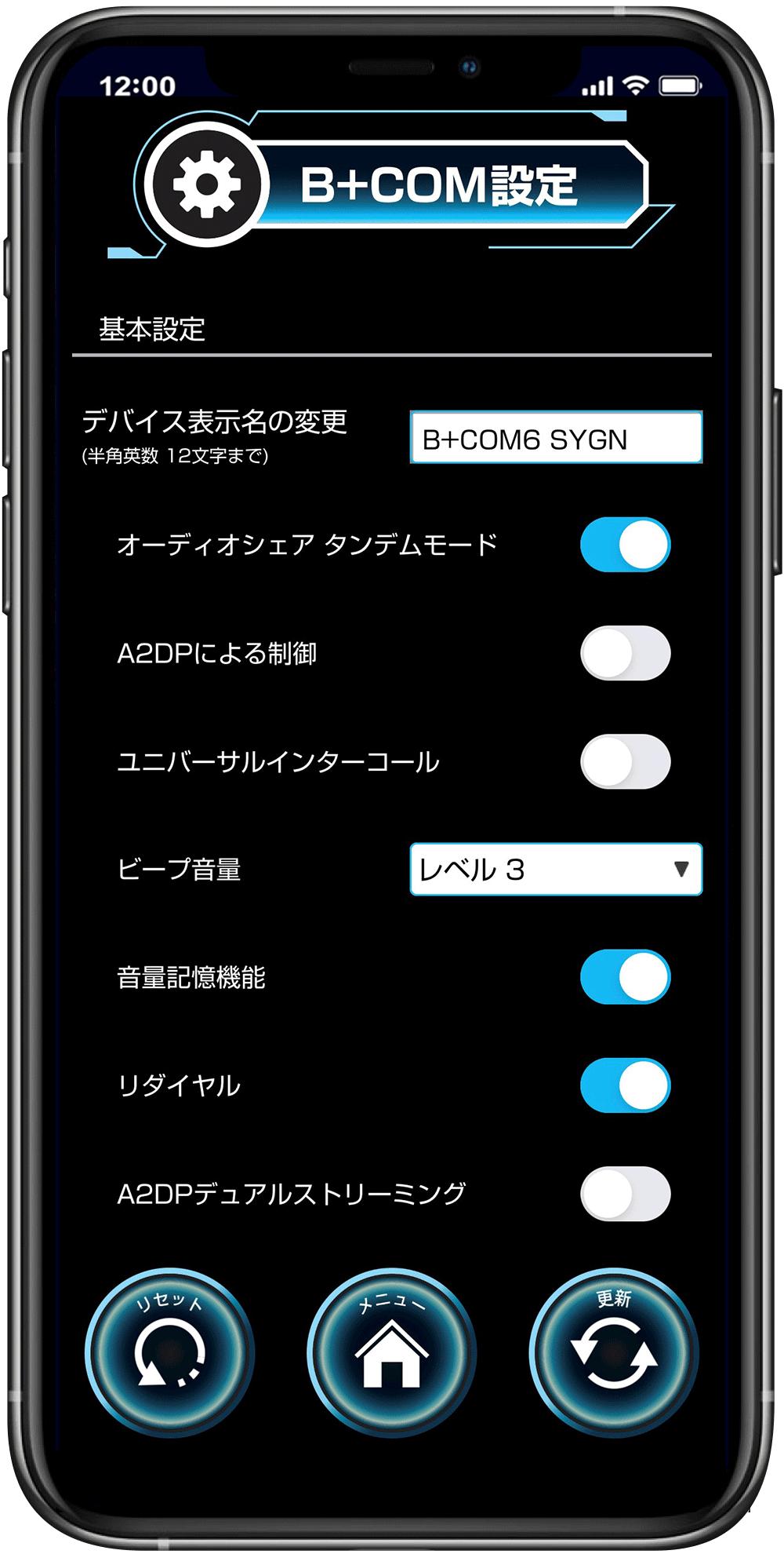 B+COM 設定