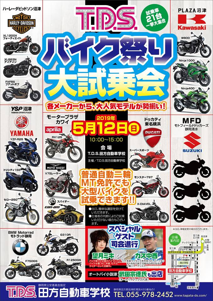 T.D.Sバイク祭り