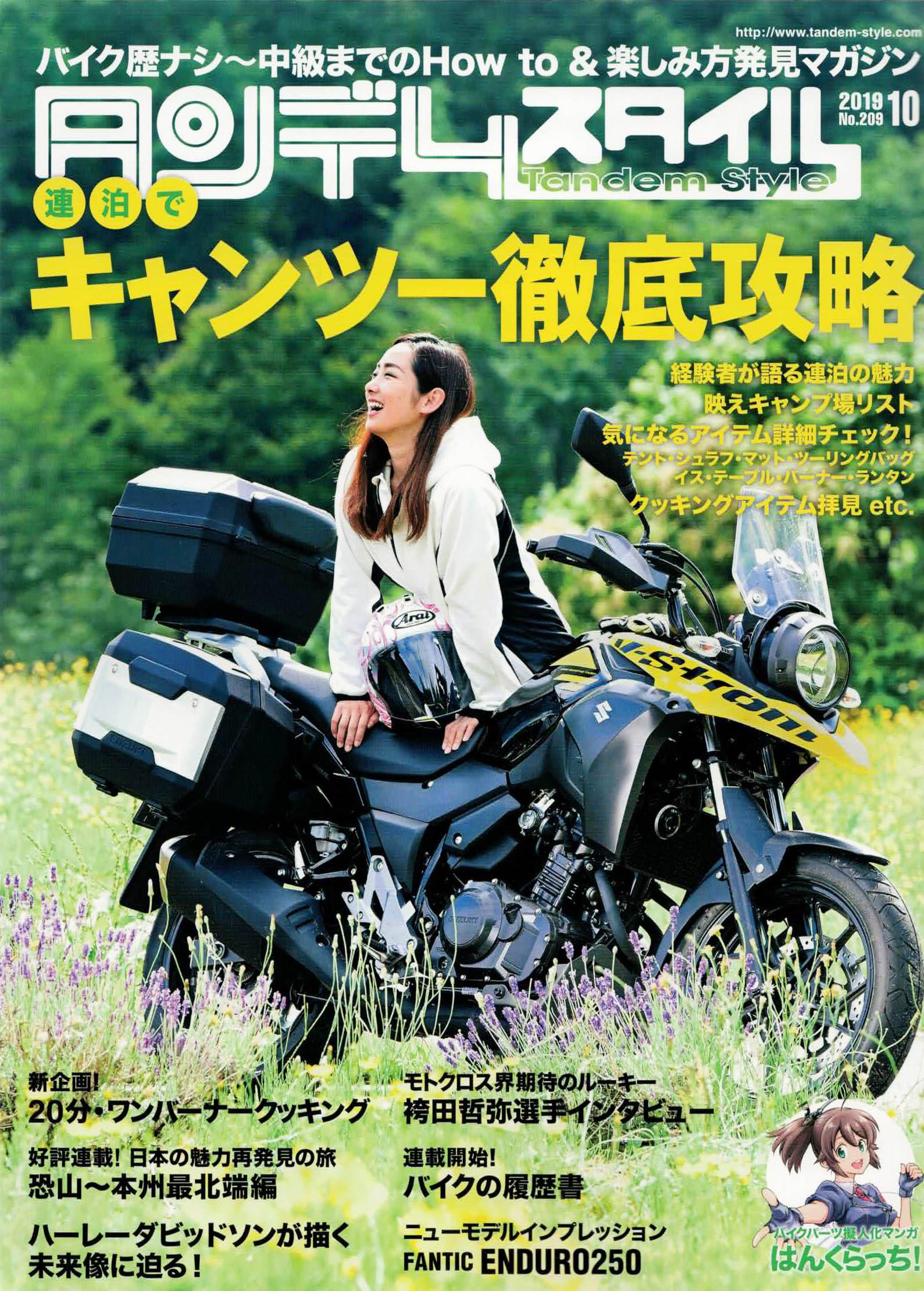【タンデムスタイル10月号掲載】FANTIC Enduro250