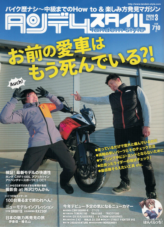 【タンデムスタイル3月号掲載】Lambretta・SYM(エス・ワイ・エム) OrbitⅢ