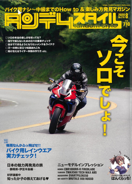 【タンデムスタイル8月号掲載】FANTIC CABALLERO SCRAMBLER250/500